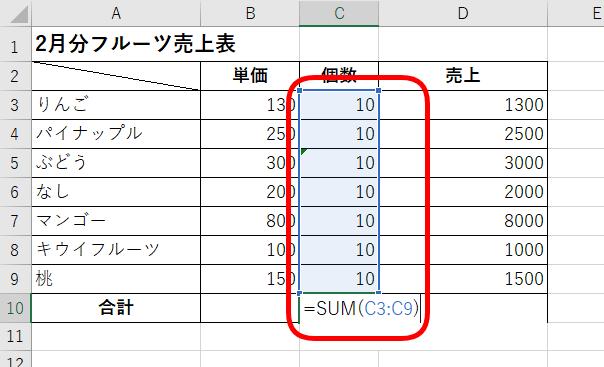 SUM関数で計算