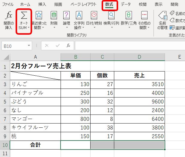 〈数式〉オートSUMの場所