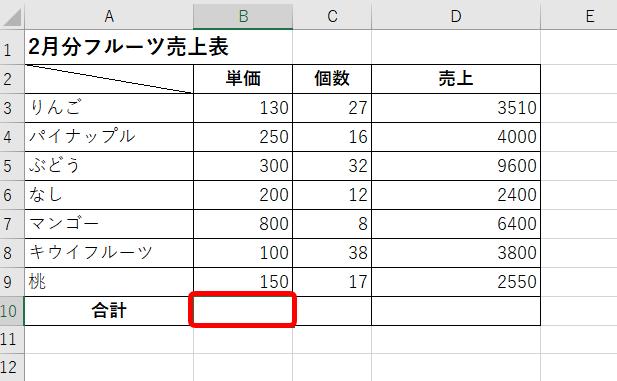 合計を求めるセルを選択