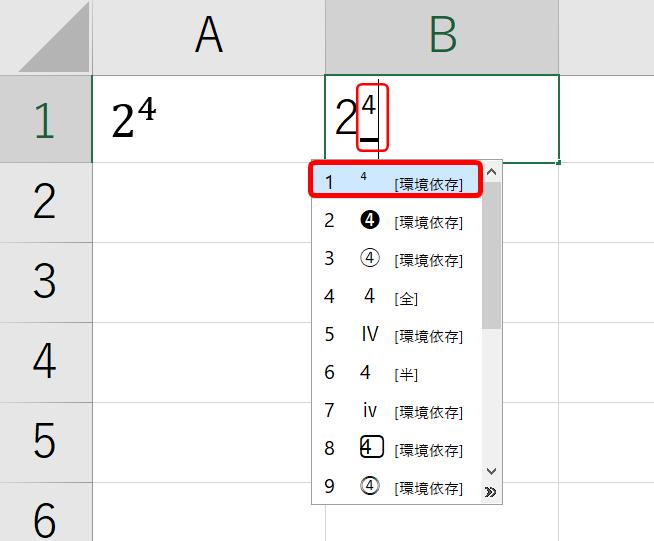 『4』だけ変換