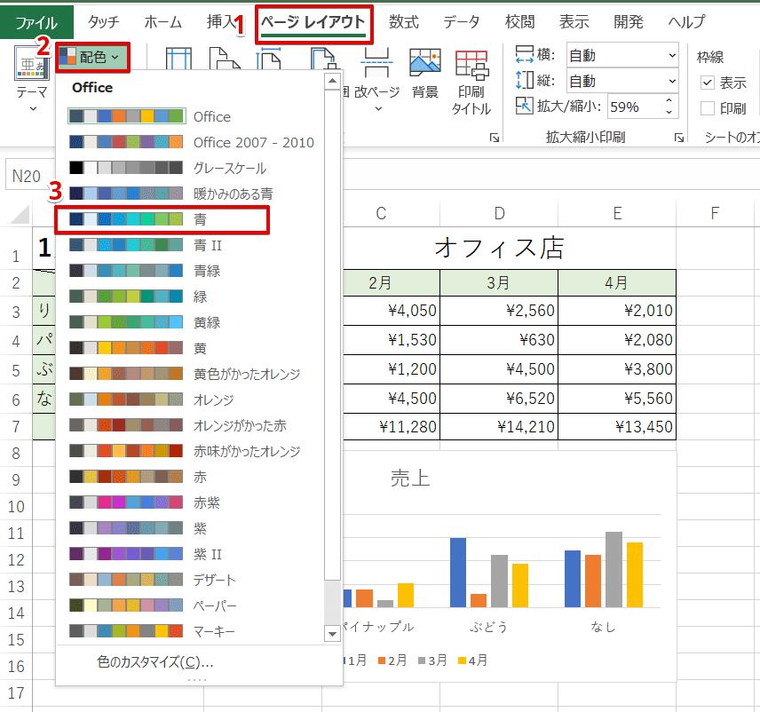 [ページレイアウト]-[配色]より任意の配色を選択