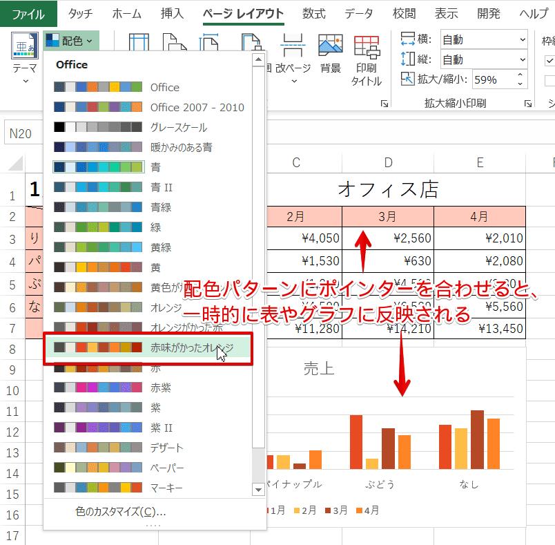 一時的に変更後の色の確認ができる