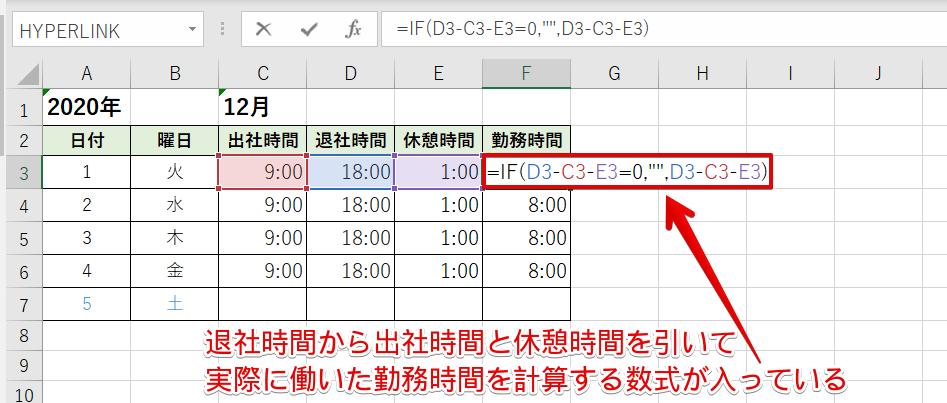 勤務時間を計算する数式