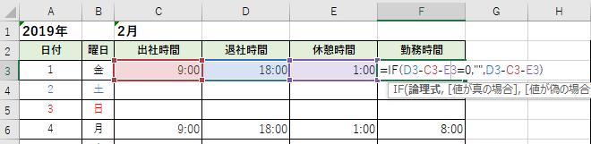 『0:00』を表示しないIF関数