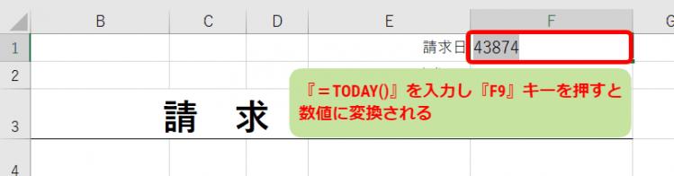 『今日の日付』が数値に変換される