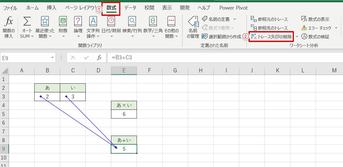 トレース矢印の削除