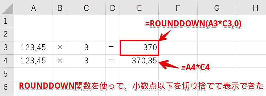 ROUNDDOWN関数で小数点以下を切り捨て