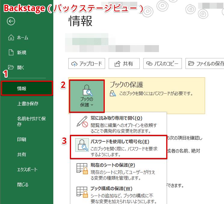 [情報]-[ブックの保護]-[パスワードを使用して暗号化]を選択