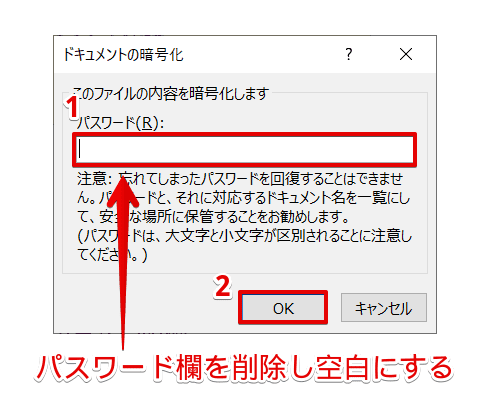 [ドキュメントの暗号化]ダイアログボックスより設定