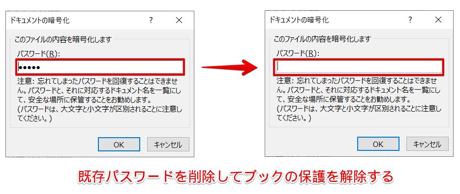 パスワードを削除してブックの保護を解除