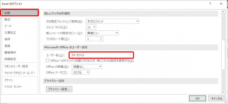 ユーザー名設定