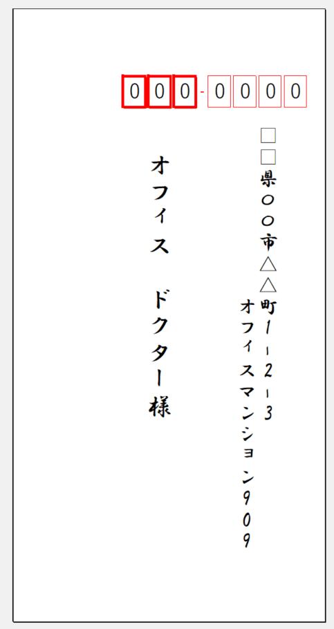 長形3号封筒縦書き完成