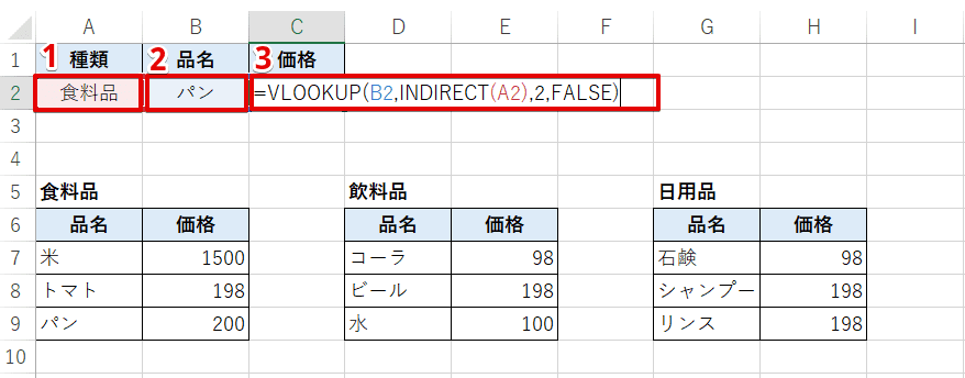 VLOOKUP関数とINDIRECT関数を設定